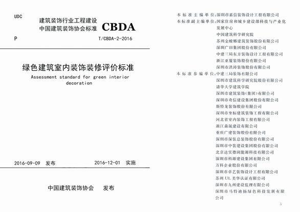 《綠色建筑室內裝飾裝修評價標準》被香港采用為稅務減免評價
